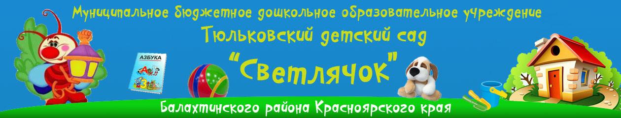 Тюльковский детский сад Светлячок